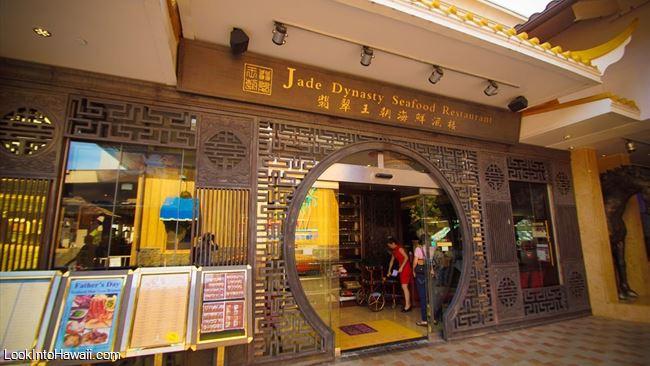 Jade Dynasty Seafood Restaurant Restaurants On Oahu